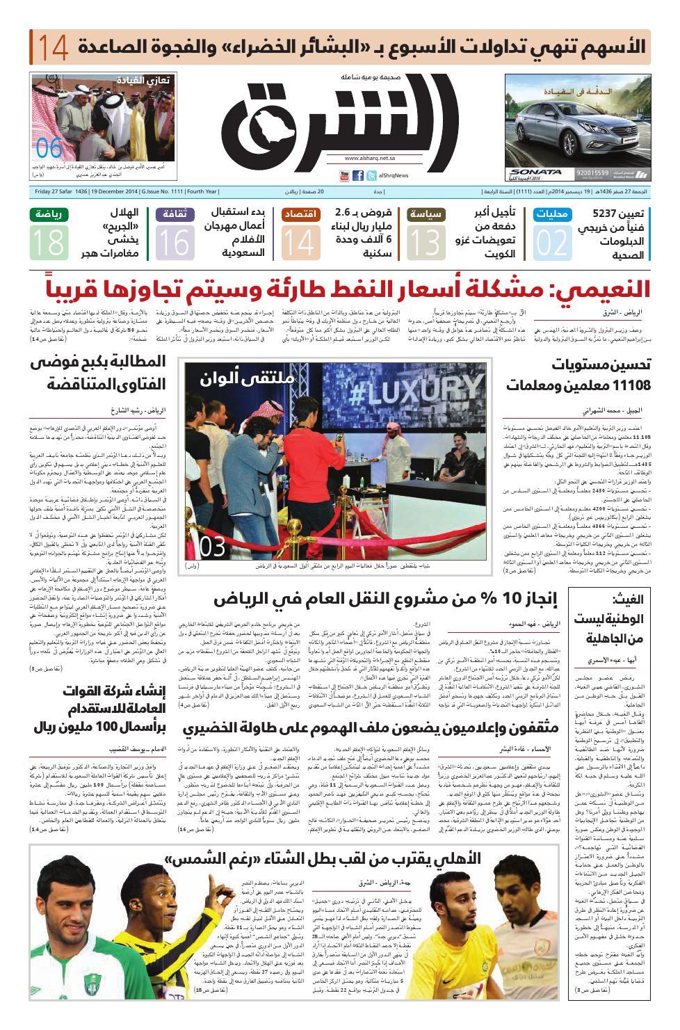 c29cffb25 صحيفة الشرق - العدد 1111 - نسخة جدة by صحيفة الشرق السعودية - issuu