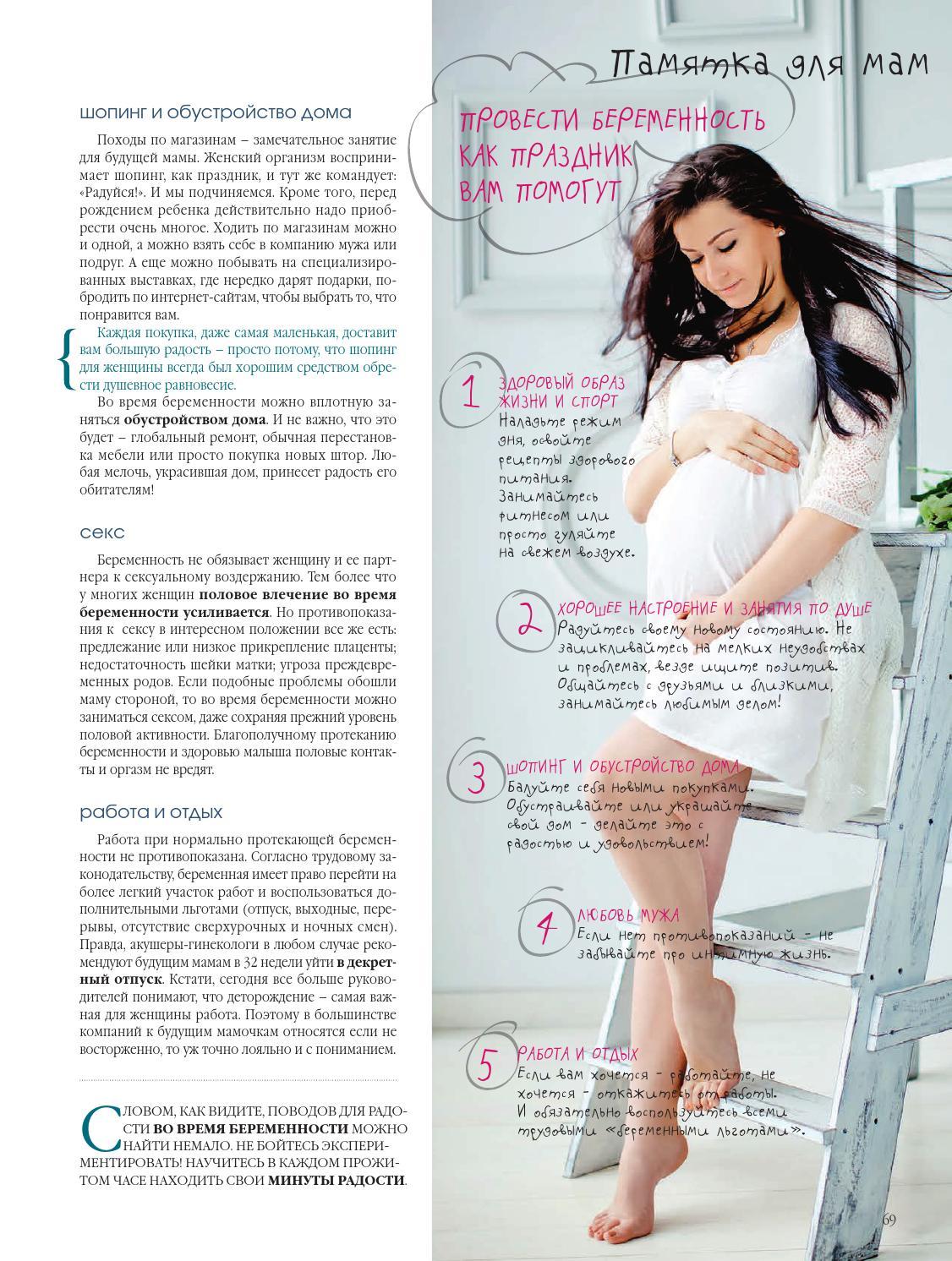 работа беременным модель