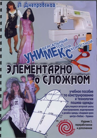 2a17914f3f62b67 Днепровская л в универсальный метод кроя by vetervmae011 - issuu