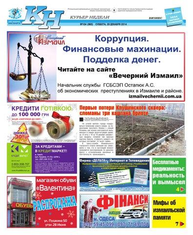 Курьер недели бизнес №104 за 20 декабря by Издательский дом