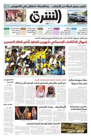 8c506769dd2ce صحيفة الشرق - العدد 404 - نسخة جدة by صحيفة الشرق السعودية - issuu