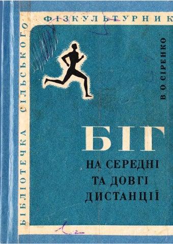 87c73a6ae106a0 Біг на середні та довгі дистанції (1972) by Сергій Корольчук - issuu