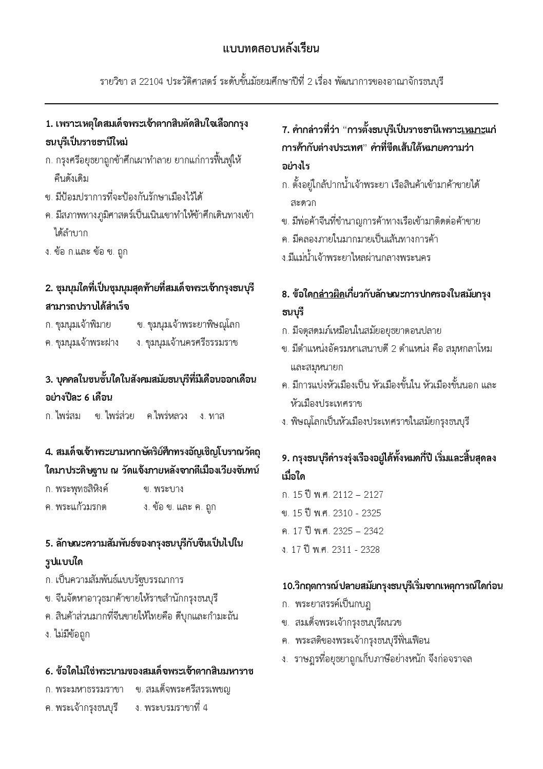 02 แบบทดสอบหลังรียน น ธนบุรี by areerat keawpha - issuu