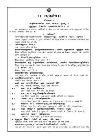 Tattva Bodha by Vedanta Mission - issuu