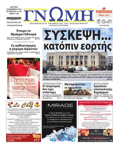 Δευτέρα 22 Δεκεμβρίου 2014 by Εφημερίδα Γνώμη - Gnominews.gr - issuu 388fbd10d0c