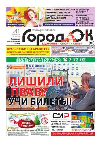Частные объявления интимного характера Соликамск