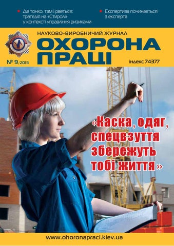 09-2013-ukr by Охрана труда - issuu 6defa06f093e7
