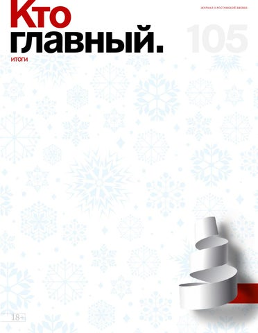 Kto glavny 105 by Ирина Ковалевская - issuu 925a7d4d807