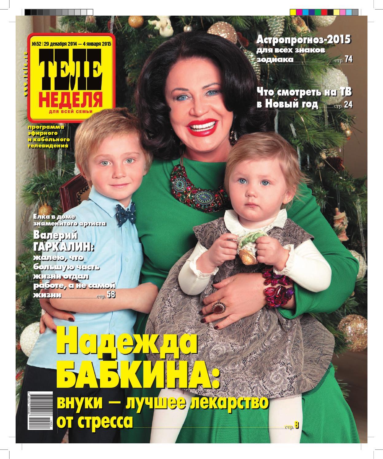 Секси Евгения Добровольская – Мужской Зигзаг (1992)