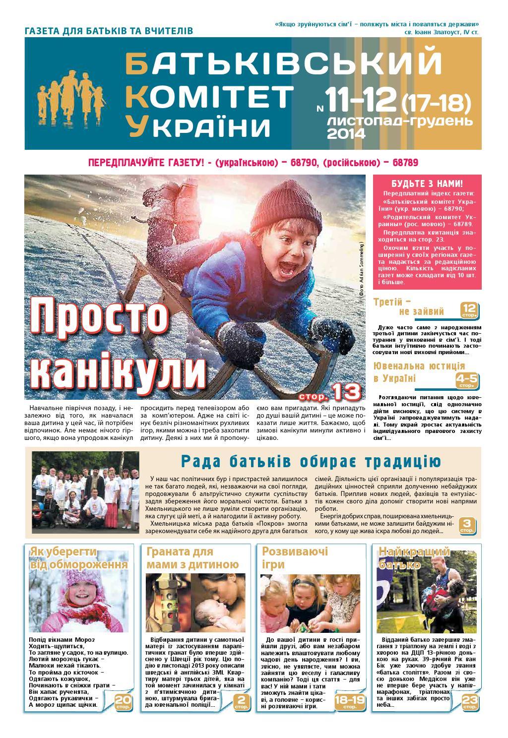 2014-11-12.gazeta-bku by Dionis Bortsov - issuu e24f72086e248