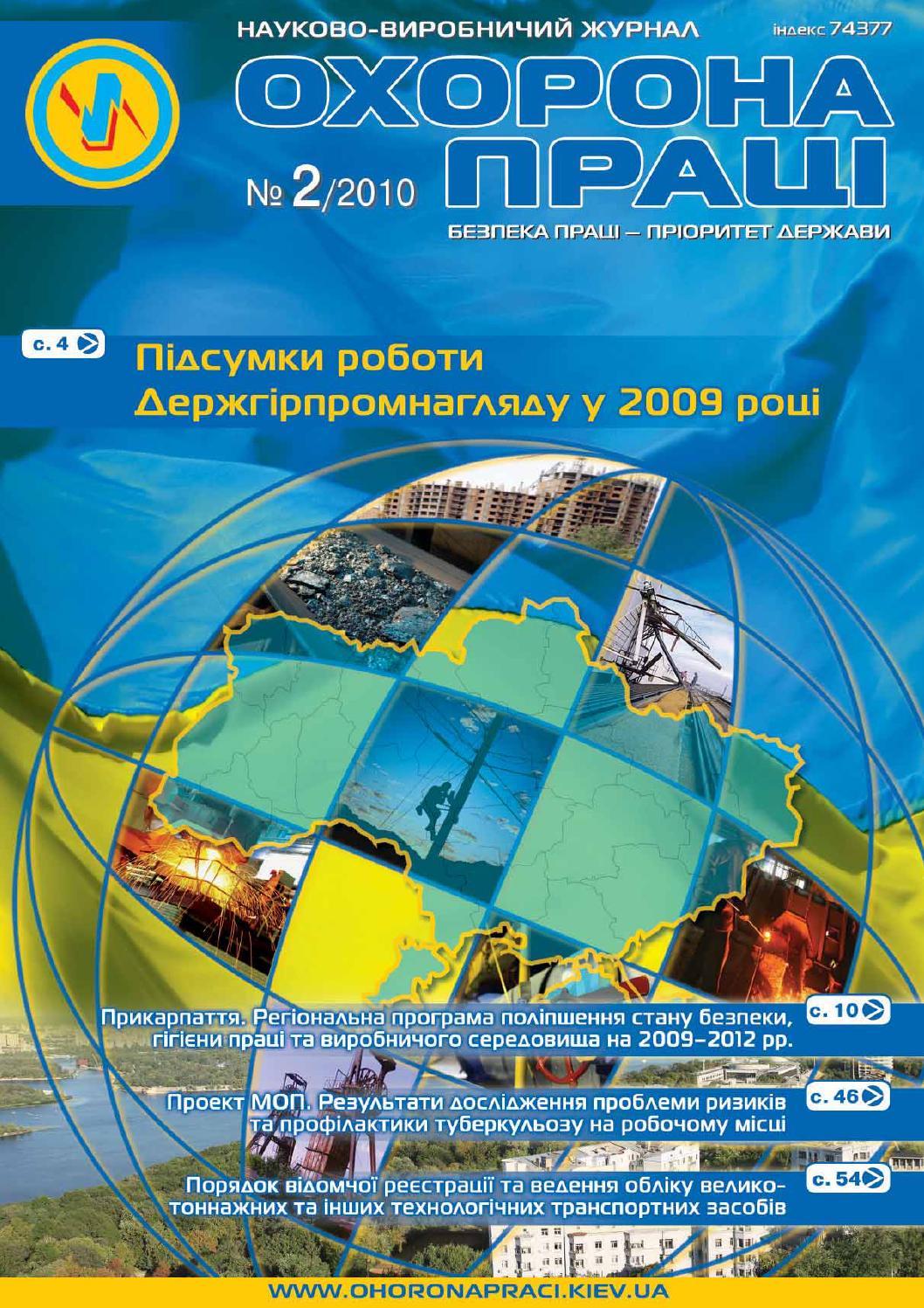 02-2010ukr by Охрана труда - issuu aa56243148060