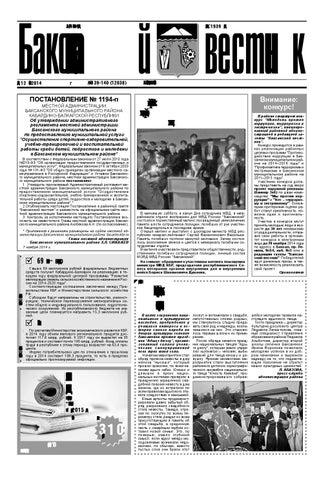 Газета баксанский вестник объявления услуги частные объявления о продаже подержанных автомобилей камаз, маз в казани