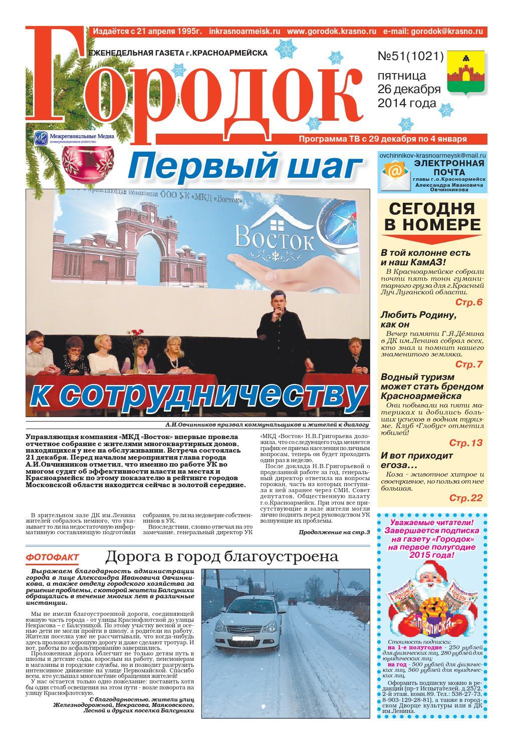 Знакомства городок онлайн красноуфимск газета