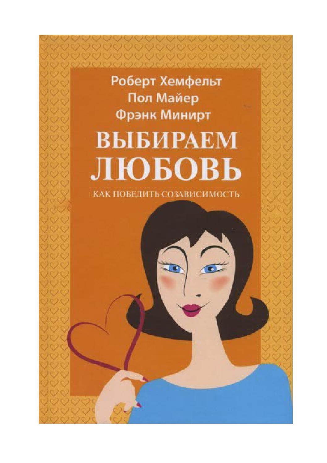 Скачать книгу выбираем любовь