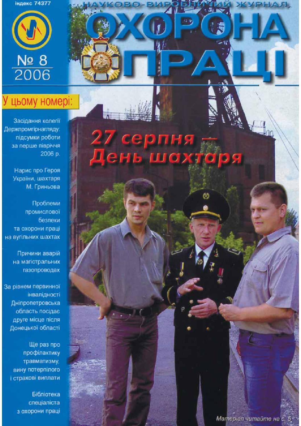 ohorona-pratsi-06-08 by Охрана труда - issuu 40003f5bed970