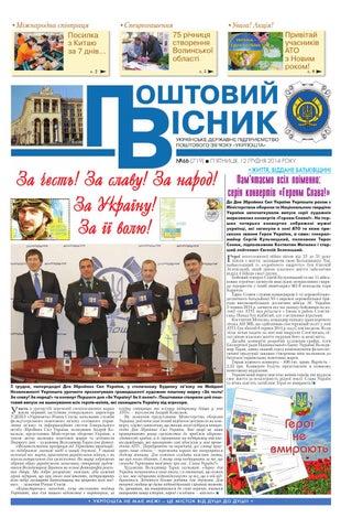 Поштовий вісник №46 від 12.12.2014 року by Ukrposhta - issuu 996fc0ab43fd7