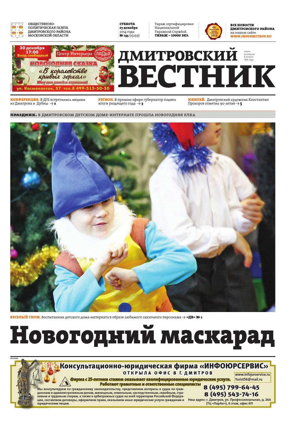 Секс московская обл дмитровский район поселок синьково