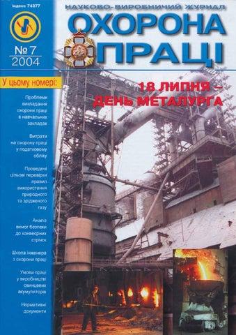 ohorona-pratsi-04-07 by Охрана труда - issuu 6f7d62aa5bd20