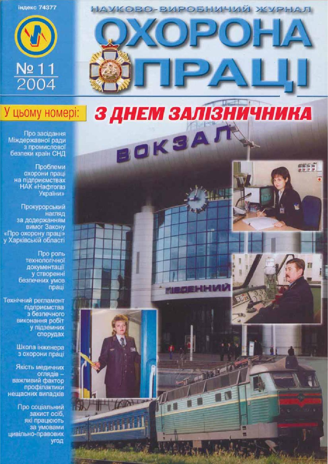 ohorona-pratsi-04-11 by Охрана труда - issuu 31948f7fc0aa4