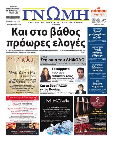 Δευτέρα 29 Δεκεμβρίου 2014 by Εφημερίδα Γνώμη - Gnominews.gr - issuu 147ff2127e3