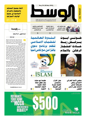 December 2014 By Al Wasat Newspaper Issuu