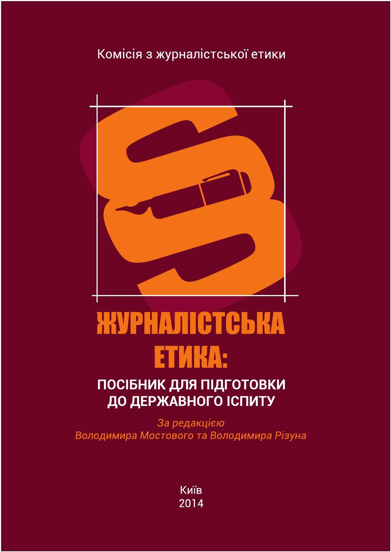 Журналістська етика  посібник для підготовки до державного іспиту by Otar  Dovzhenko - issuu efe1b25051f7f