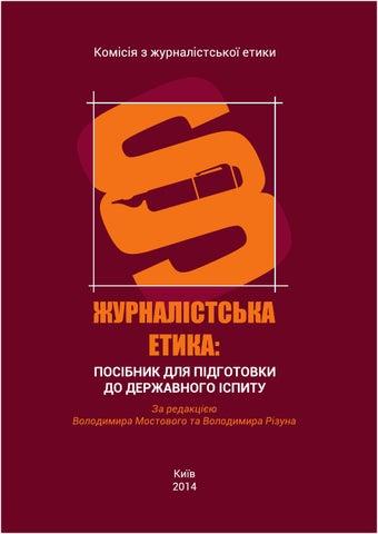 Журналістська етика  посібник для підготовки до державного іспиту by ... adf7c4787c024