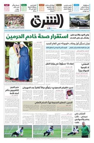 8e9fbfe079bb5 صحيفة الشرق - العدد 1126 - نسخة الدمام by صحيفة الشرق السعودية - issuu