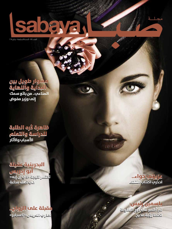 d9b351777 2015 مجلة صبايا يناير by Sabaya Magazine - issuu