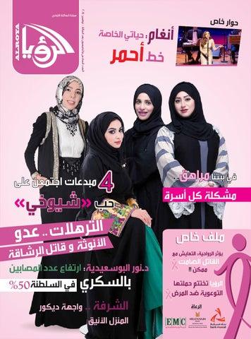 61e0604f8 Alroya Magazine Novemper 2014 by ALROYA Magazine - issuu