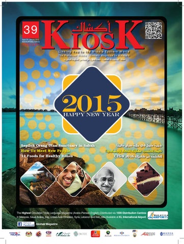 1deb9331b Kiosk magazine #39 jan 2015 arabic by Kiosk Magazine - issuu