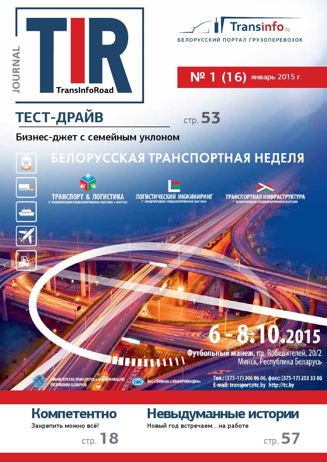 инструкция о порядке возмещения командировочных расходов при поездке в белоруссию