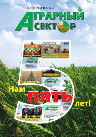 e6893c2e702c Agrarian sector 21 september 2014 by ИП