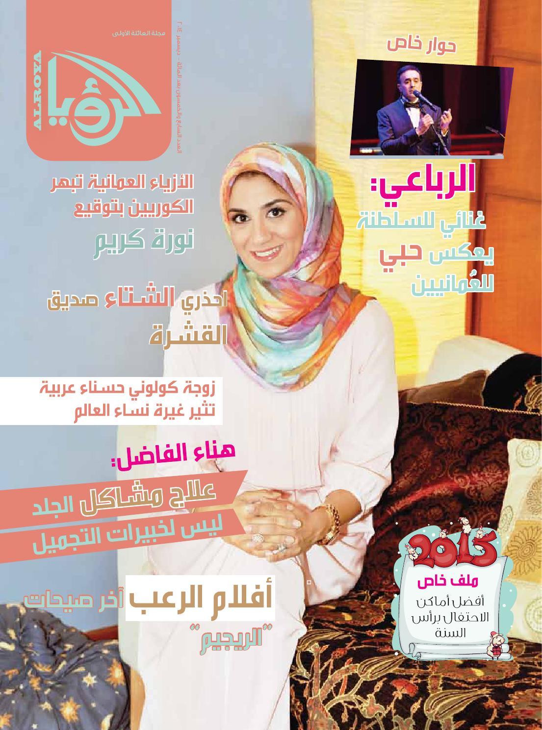 c9af0bc87edf6 Alroya Magazine December 2014 by ALROYA Magazine - issuu