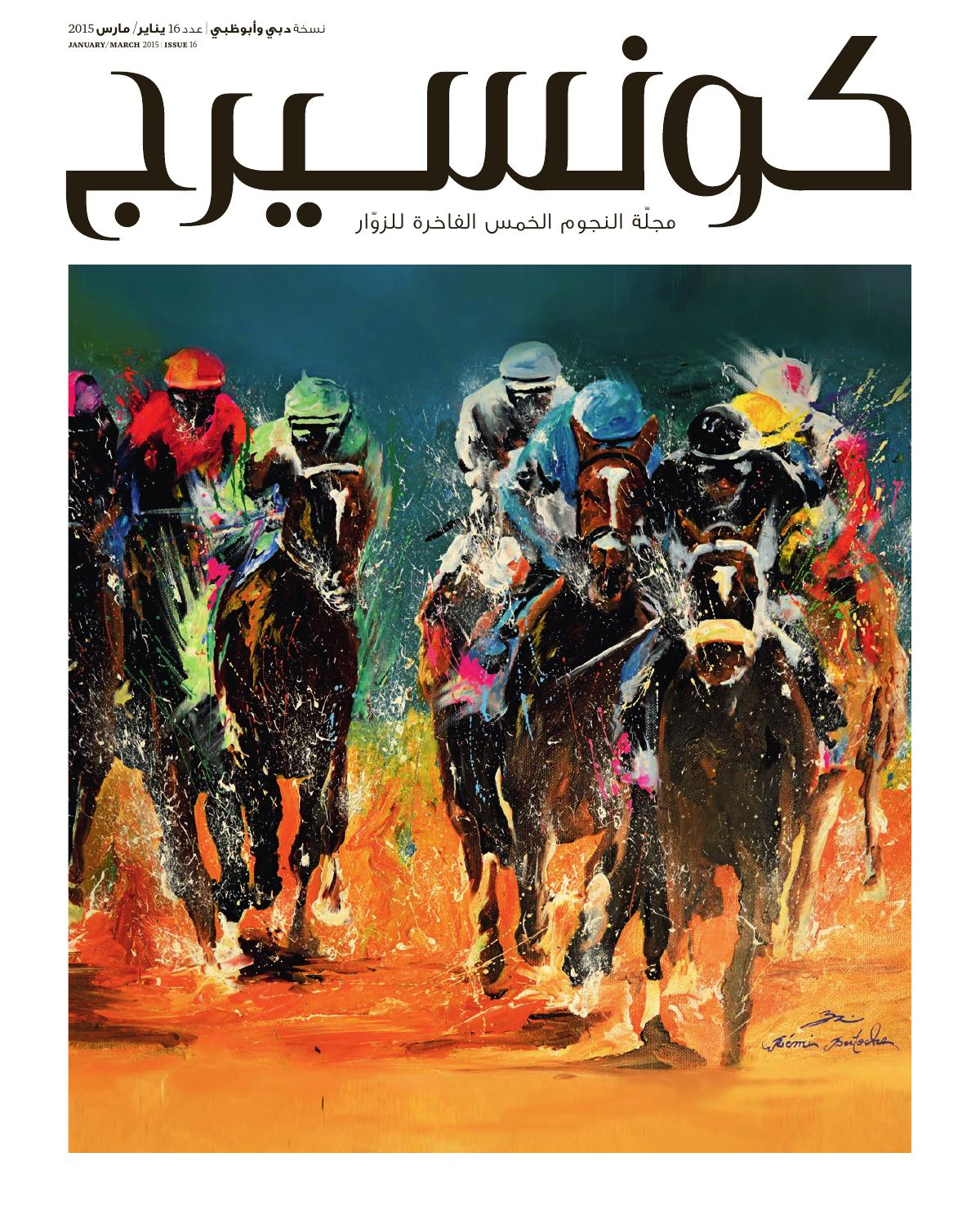 2a94676f0f832 Concierge Arabic January 2015 by npimedia fz llc - issuu