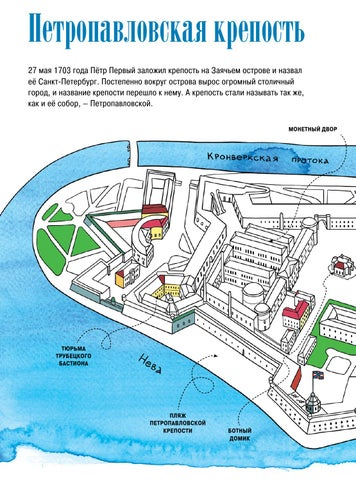 санкт петербург раскраска путеводитель By Clever Issuu