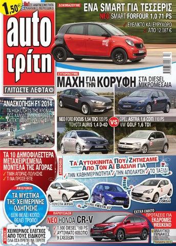 Atr 52 2014 by autotriti - issuu a120ba49d82