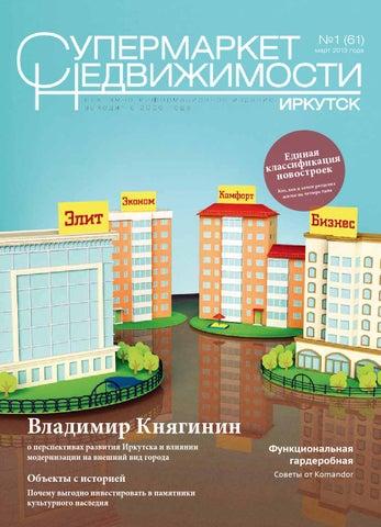 Самара коммерческая недвижимость 400-500 кв.м.2008 аренда офиса метро электрозаводская
