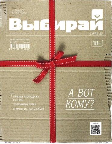 Выбирай. Челябинск, № 02 (348), 15 - 31 января 2015 года by ИГ ... ffc6a159901