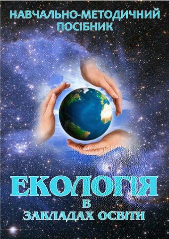 Екологія в закладах освіти by НЕНЦ - issuu 79310614a71dc
