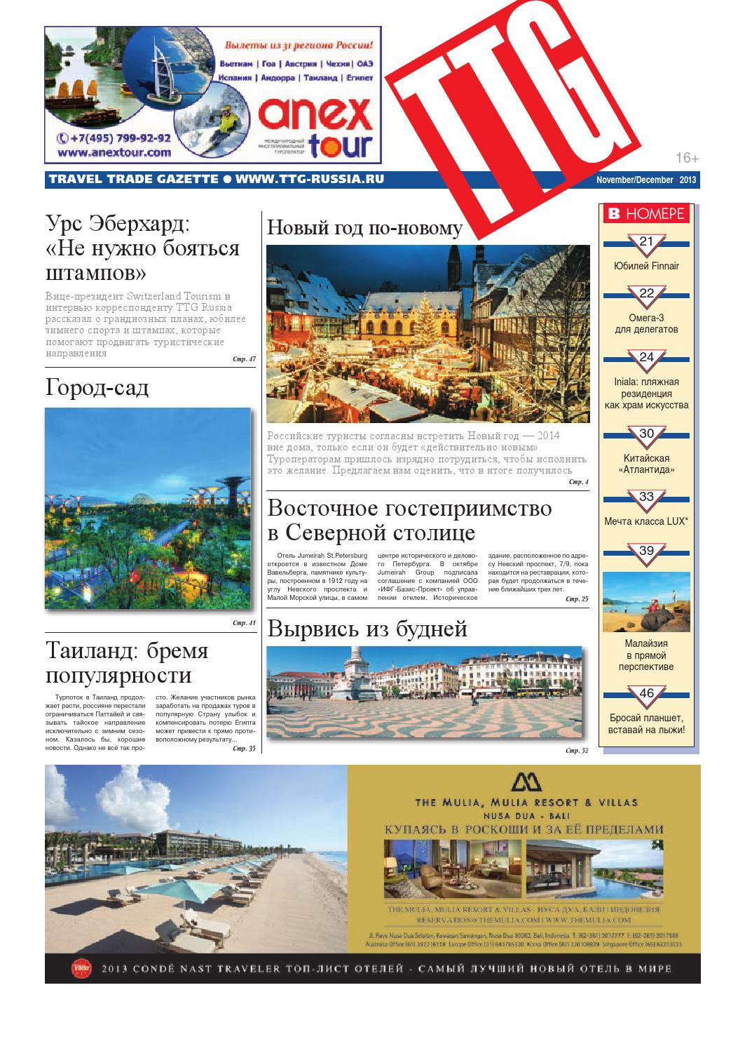 Ttg 11 12 2013 by TTG Russia - issuu 17174bbcd4c