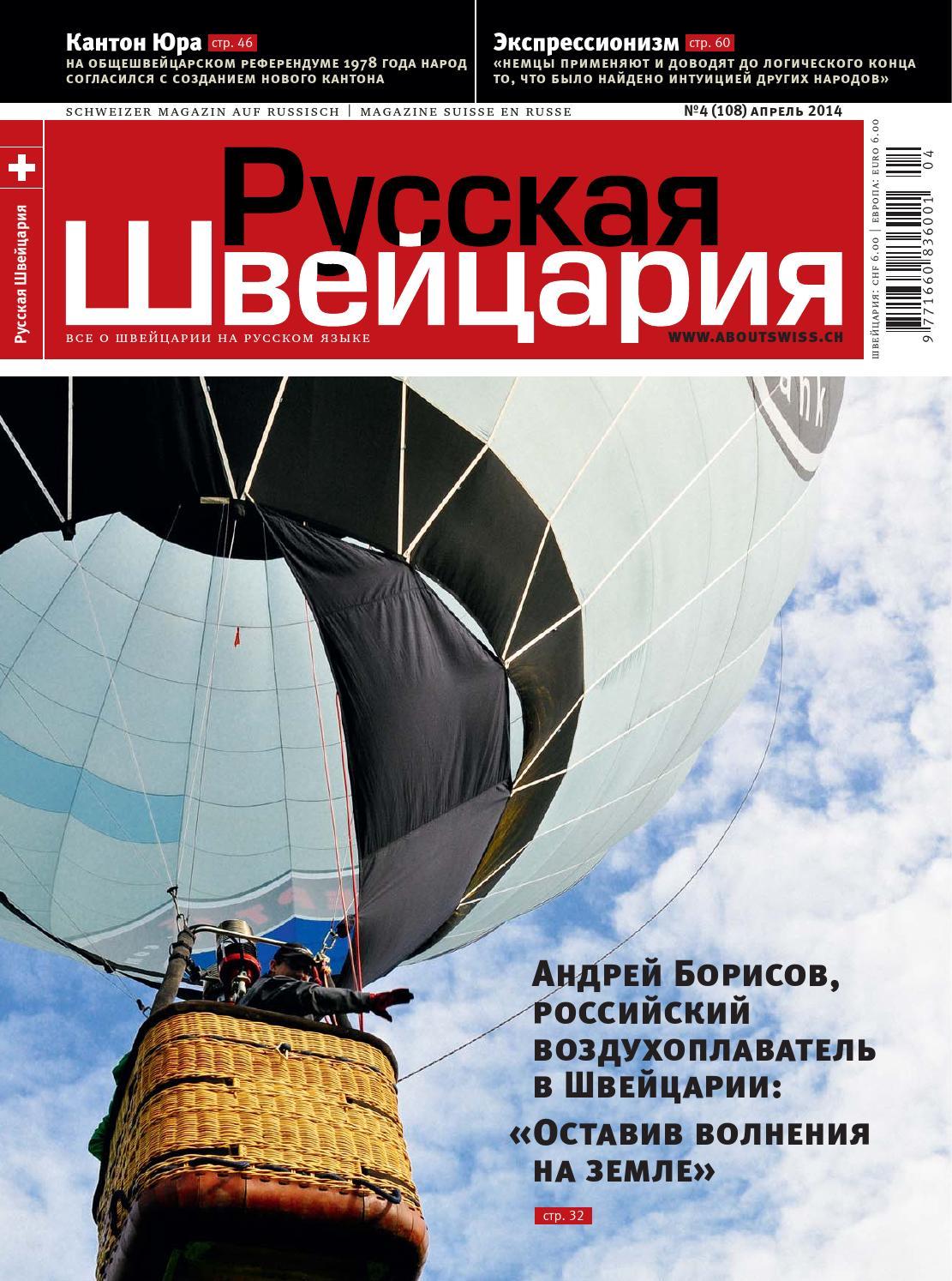 34063ef58728 Русская Швейцария, 04.2014 by Russische Schweiz - issuu