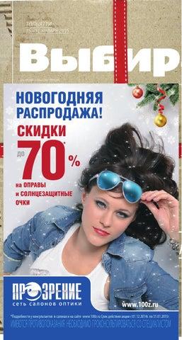 Фотоэпиляция Приволжский бульвар Чебоксары mg80 массажер для тела beurer mg 80