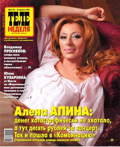 Иван царевич занимается сексом с василисой володиной