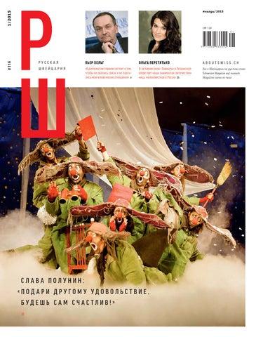 1c082016d502 Русская Швейцария, 01.2015 by Russische Schweiz - issuu