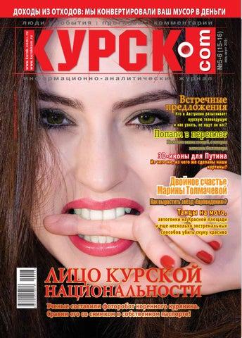 a2f4ad10b085 Курск com №№5 6 (15 16) июль август 2099 by Денис Михайлов - issuu