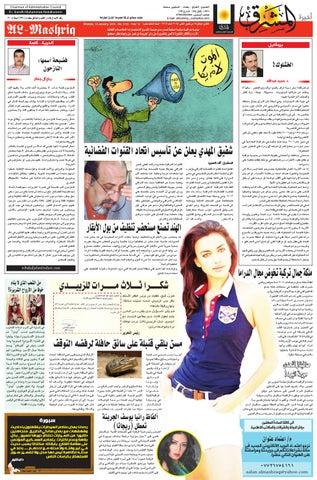 ec1a965f4dc24 3112 AlmashriqNews by Al Mashriq Newspaper - issuu