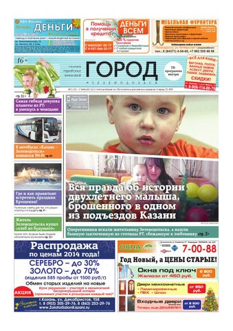 a41e704d9ab Gorod Zelenodolsk 25 (17 January 2015) by Gorod Zelenodolsk - issuu