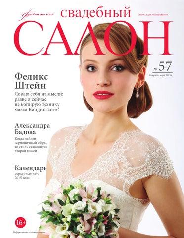 92818be1698 Свадебный салон №57. Иркутск by Журнал