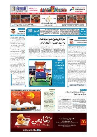 252547975e512 Madina 20150120 by Al-Madina Newspaper - issuu